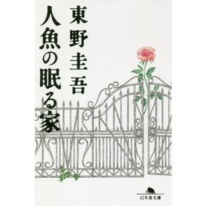人魚の眠る家 / 東野 圭吾