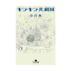 キラキラ共和国 / 小川 糸
