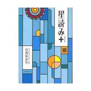 石井 ゆかり 著 幻冬舎 2010年10月