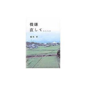 機嫌直して、、、。 / 橋本 孝 著|books-ogaki