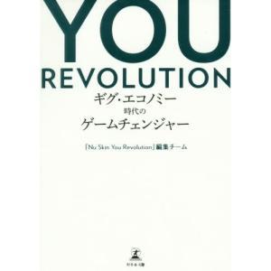 『Nu Skin You Revolution』編集チーム/著 幻冬舎 2018年03月