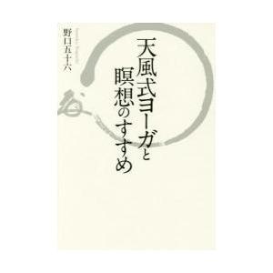 天風式ヨーガと瞑想のすすめ / 野口五十六/著