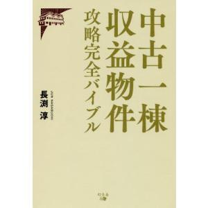 長渕淳/著 幻冬舎 2018年09月