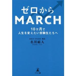 名川祐人/著 幻冬舎 2019年01月