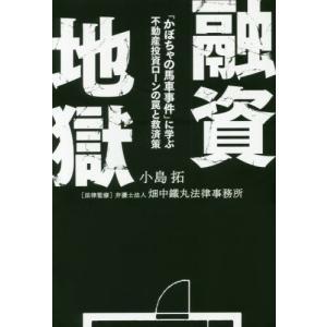 小島 拓 著 幻冬舎 2019年04月