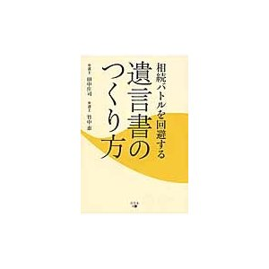 田中庄司/著 竹中恵/著 幻冬舎 2014年01月