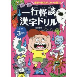 一行怪談漢字ドリル 小学3年生 / 吉田悠軌/著