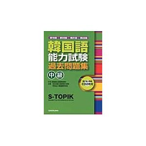 韓国語能力試験〈中級〉過去問題集 第19回+第20回+第21回+第22回 / NIIE/著