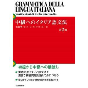 中級へのイタリア語文法 / 京藤好男/著 ロッサーナ・アンドリウッツィ/著