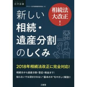 デイリー法学選書編修 三省堂 2019年02月