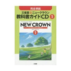英語730 教科書ガイドCD ニュークラ