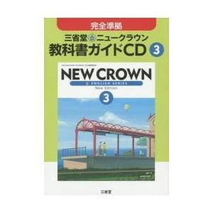 三省堂ニュークラウン教科書ガイドCD 3