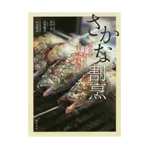 さかな割烹 魚介が主役の日本料理 / 原田 実 他著