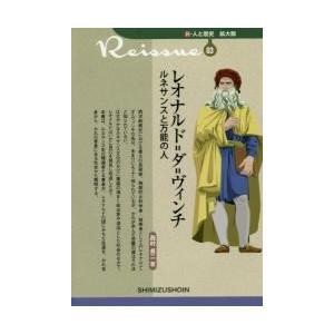 レオナルド=ダ=ヴィンチ ルネサンスと万能の人 / 西村 貞二 著