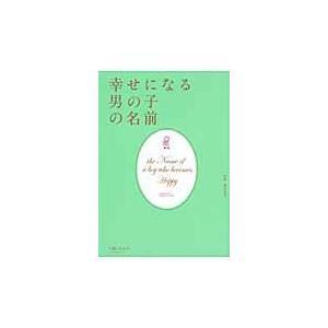 幸せになる男の子の名前 / 鶴田 黄珠 監修