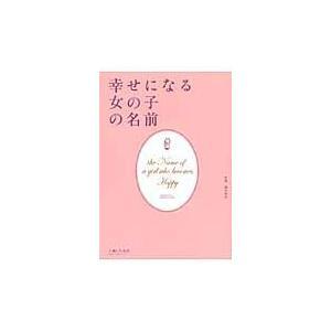 幸せになる女の子の名前 / 鶴田 黄珠 監修