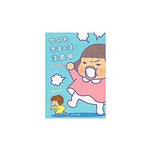 コンドウ アキ 著 主婦と生活社 2014年06月