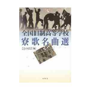 ことのは会/編 春秋社 2015年01月