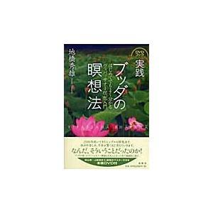 DVDブック 実践 ブッダの瞑想法 / 地橋 秀雄 著
