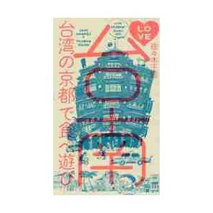 LOVE台南 台湾の京都で食べ遊び / 佐々木 千絵 著