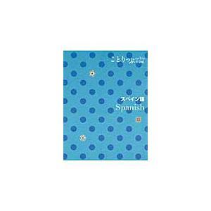 スペイン語|books-ogaki