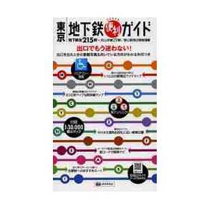 東京地下鉄便利ガイド 5版