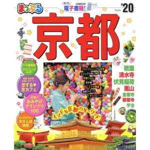 まっぷる 京都 '20|books-ogaki