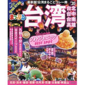 台湾 '20の商品画像|ナビ