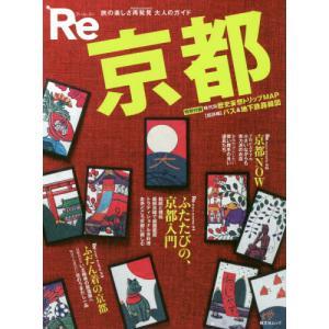 Re京都 旅の楽しさ再発見大人のガイド