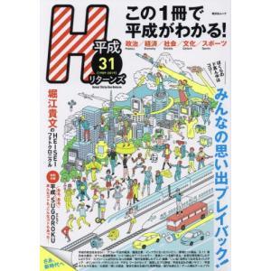 平成31〈1989−2019〉リターンズ この1冊で平成がわかる!|books-ogaki