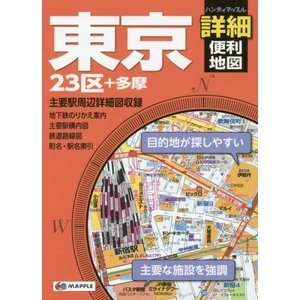 東京詳細便利地図 23区+多摩|books-ogaki