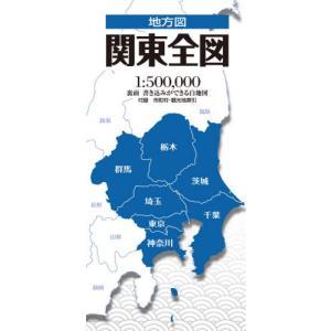 関東全図 3版