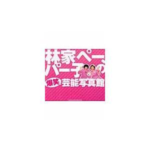 林家ペー/著 林家パー子/著 シンコーミュージック・エンタテイメント 2011年06月