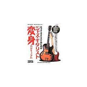 竹内一弘/著 シンコーミュージック・エンタテイメント 2013年01月