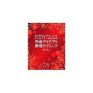 竹内 一弘 著 シンコーミュージック・エンタテイメント 2016年06月