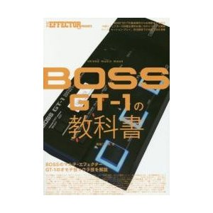 BOSS GT?1の教科書 THE EFFECTOR book PRESENTS / 中野 豊 解説