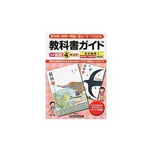 教科書ガイド 光村図書 小学国語4年上下