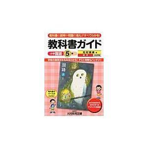 教科書ガイド 光村図書版 小学国語5年