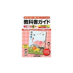 教科書ガイド 光村図書版 小学国語6年
