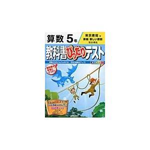 教科書ぴったりテスト 東京書籍 算数5年
