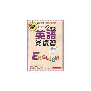 10日で完成 中1・2年の英語総復習 こ