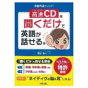 高速(ハイ・スピード)CDを聞くだけで英語が話せる本 英語高速メソッド / 笠原 禎一 著|books-ogaki