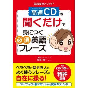 高速(ハイ・スピード)CDを聞くだけで身につく必須英語フレーズ 英語高速メソッド / 笠原 禎一 著|books-ogaki