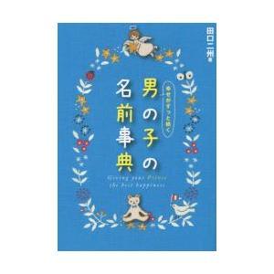 幸せがずっと続く男の子の名前事典 / 田口 二州 著