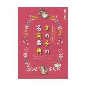 幸せがずっと続く女の子の名前事典 / 田口 二州 著