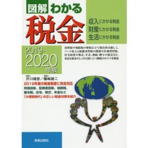 芥川靖彦/著 篠崎雄二/著 新星出版社 2019年05月