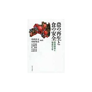 農の再生と食の安全 原発事故と福島の2年 / 小山良太/編著 小松知未/編著