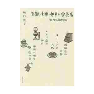 京都・大阪・神戸の喫茶店 珈琲三都物語 / 川口 葉子 著