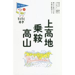上高地・乗鞍・高山 第9版