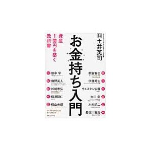 お金持ち入門 資産1億円を築く教科書 / 土井 英司 責任編集